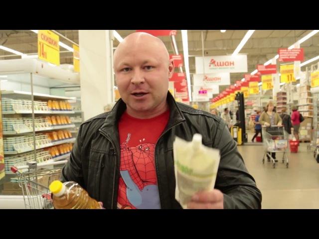 Продуктовая корзина на Диете Ярослав Брин идет в Ашан ФМ4М часть 2 из 8 ЗОЖ жиробас