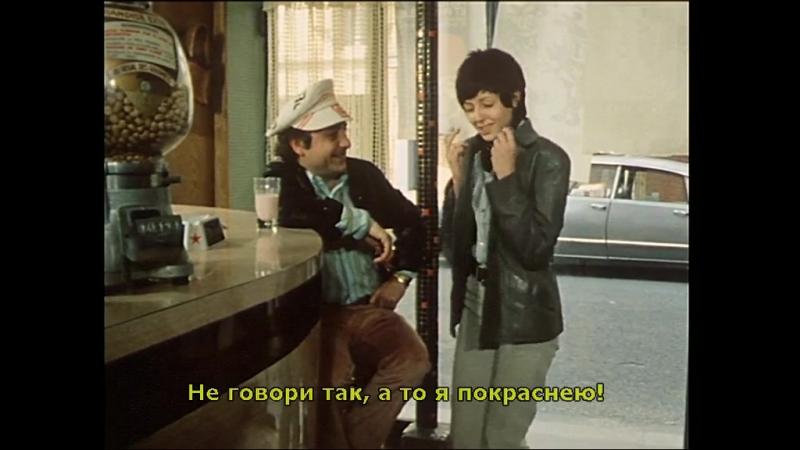 Не прикасайся ко мне Out 1 noli me tangere 1971 Жак Риветт Сюзанн Шиффман эпизод 6