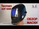 Маска сварщика Tecmen ADF 820S 6-9 9-13 ТМ16