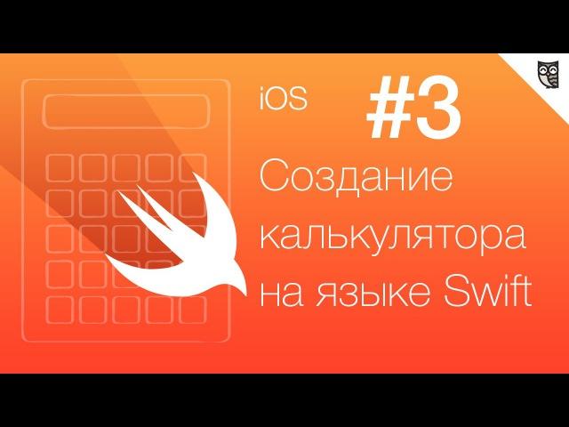 Калькулятор на Swift - 3 - Позиционирование и закрепление элементов интерфейса