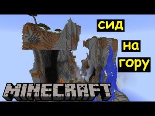 Сид на крутую гору в Майнкрафте - Ключ генерации со скалой в Minecraft 1.9