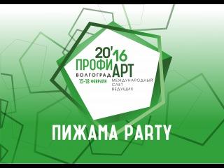 #ПрофиАРТ2016 - Пижама Party