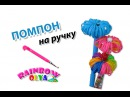 ПОМПОН из резинок на ручку без станка Rainbow Loom Pencil Toppers EASY