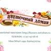 Доставка цветов Астрахань «Цветочный Домик»