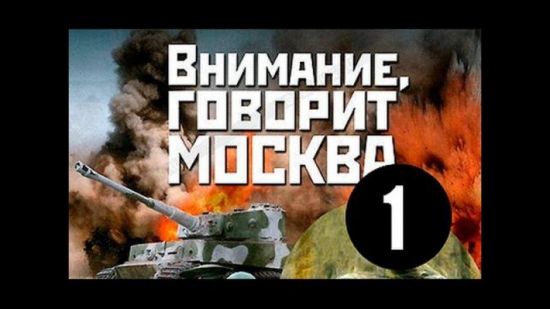 Внимание говорит Москва 1 серия военный сериал
