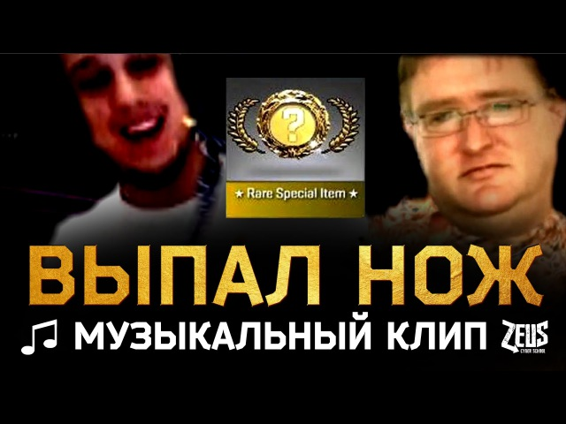 ZEUS ПЕСНЯ ПРО НОЖ FEAT GABE NEWELL KNIFE SONG eng subs