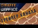 Жираф Варфейс Трейлер / Giraffe Warface Trailer
