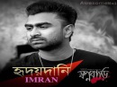 Hridoydani Imran New Song 2017 Bangla New Music Video 2017 Sajid Sarkar Shopno Bari