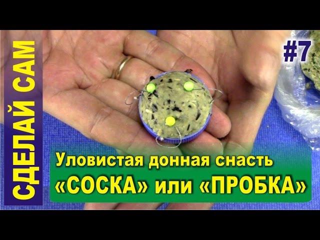 Уловистая донная снасть Соска или Пробка на карася карпа леща Донка
