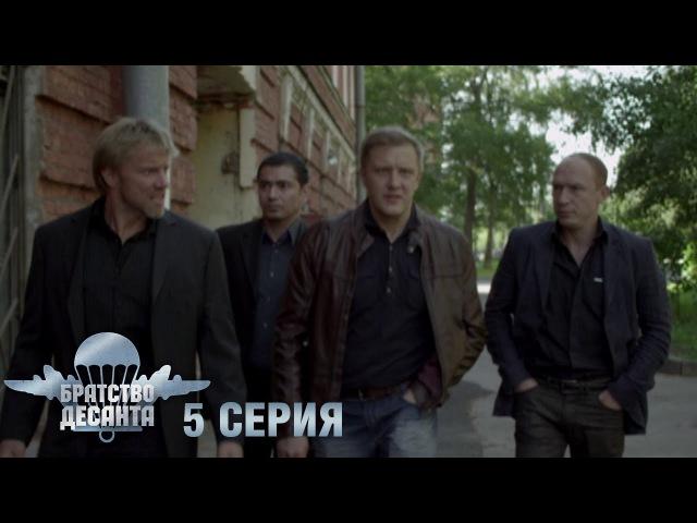 Братство десанта 5 серия Остросюжетный боевик 2018 История о мужской дружбе