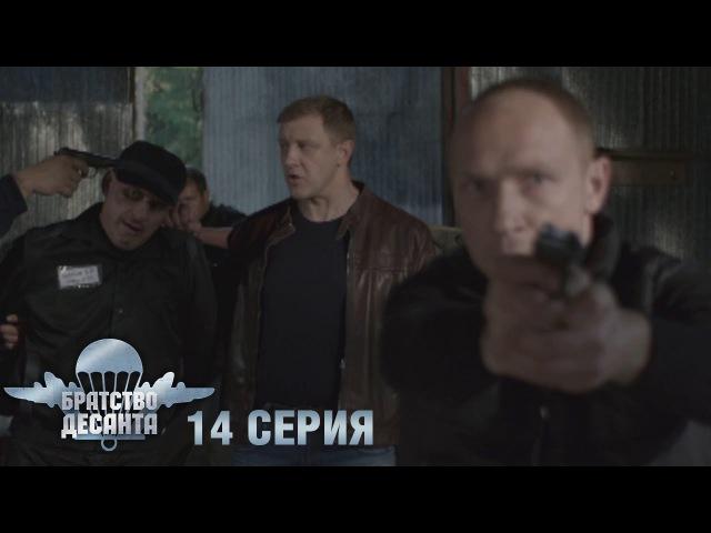 Братство десанта 14 серия Остросюжетный боевик 2018 История о мужской дружбе