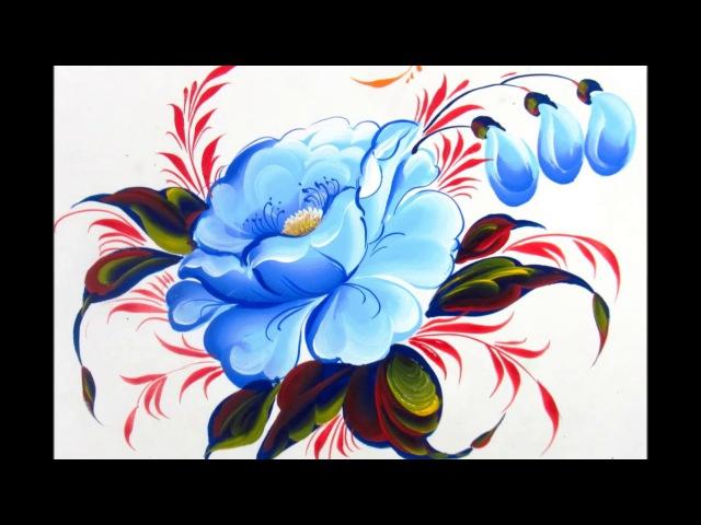 Видео запись урока Зинаиды Голубевой по основам жостовской росписи