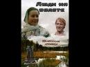Люди на болоте 2 серия 1984 фильм смотреть онлайн