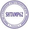 Изготовление печатей и штампов в Рязани