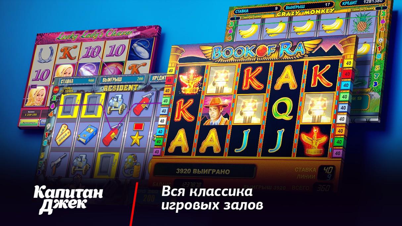 Сейчас бесплатно играть игровые автоматы