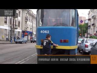 Трамвайный хулиган. Опасный способ передвижения. Одесса
