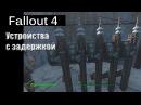 Fallout 4 - Устройства с задержкой Секундомер реального времени
