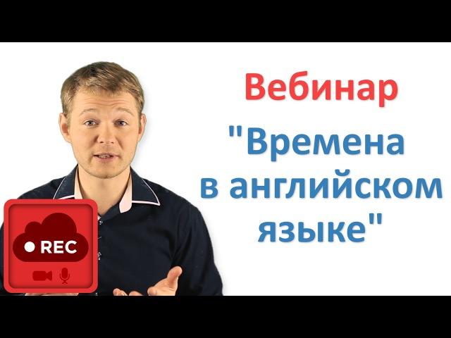 Вебинар Времена в английском языке - Уроки английского языка с Константином Га ...