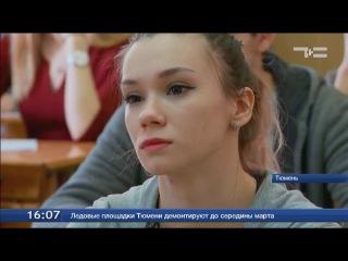 Тюменская служба новостей   ТСН   Выпуск от 21 февраля 2017 года