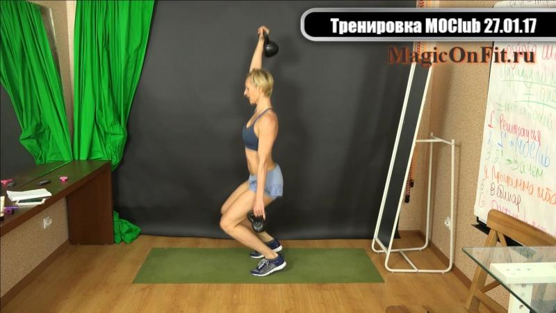 MOClub 27 01 17 6 упражнений за 1 минуту ТОП100MOCLub № 25