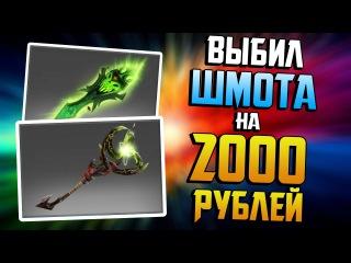 ОБОКРАЛ РУЛЕТКУ НА 2000 РУБ !!! (СНОВА)