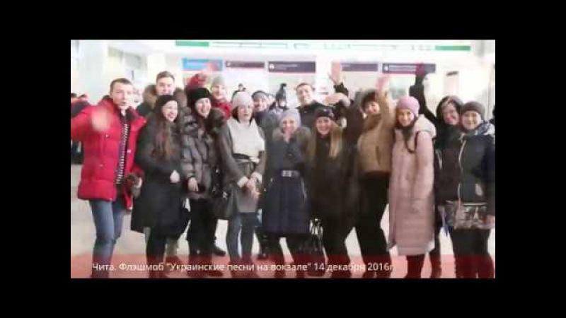 Флешмоб Украинские песни на вокзалах добрался до Читы