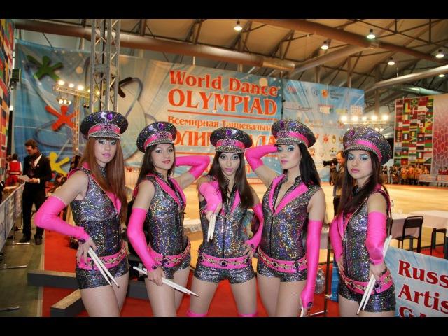 Барабанщицы ЭКСТРАВАГАНЗА Чемпионы Всемирной Танцевальной Олимпиады