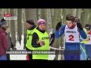 Вперше за останні три роки у Брюховичах провели лижні змагання