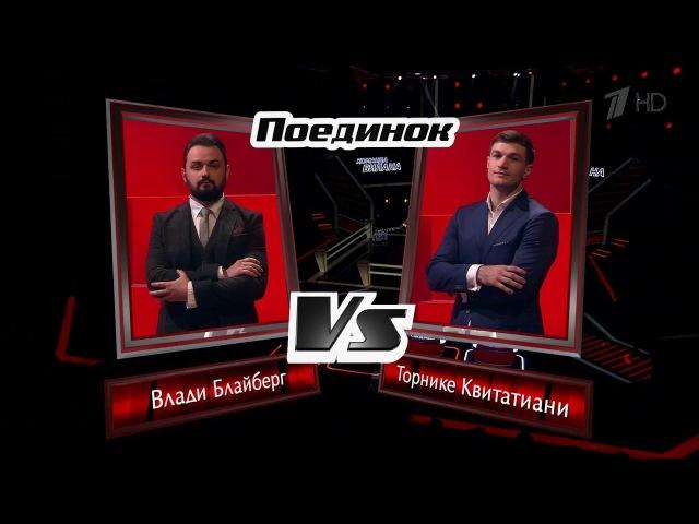 Торнике Квитатиани иВлади Блайберг Помолимся зародителей Поединки Голос Сезон 5