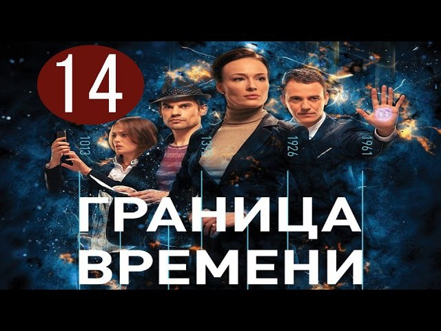 Граница времени 14 серия HD 2016 русский детектив 2016 russian detective movies