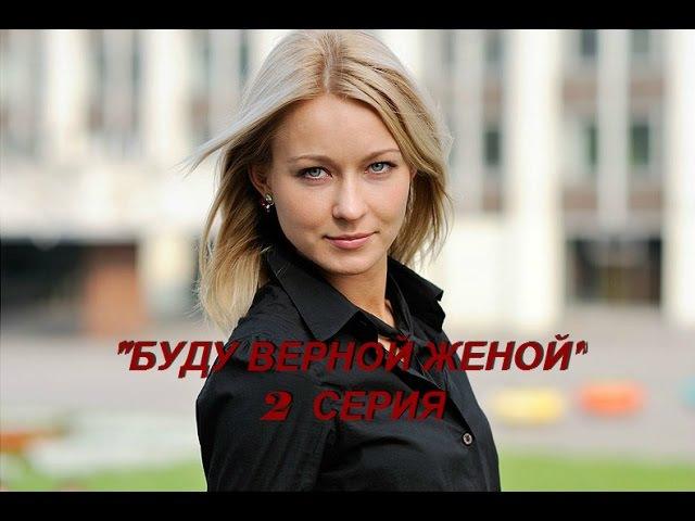 Сериал Буду Верной Женой 2 Серия Русский Фильм Мелодрама