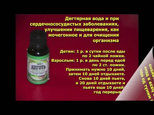 Березовый деготь Лечение дегтем псориаз мастопатия грибок онкология бронхит астма и др