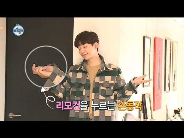 [I Live Alone] Junho(2PM) - His Secret Tip For Taking His Selfie 20170428