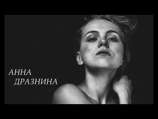 Анна Дразнина Ритмы жизни