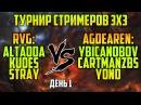 Rot v Govne VS A Gde Aren bo3 Турнир стримеров 3x3 групповая стадия День 1