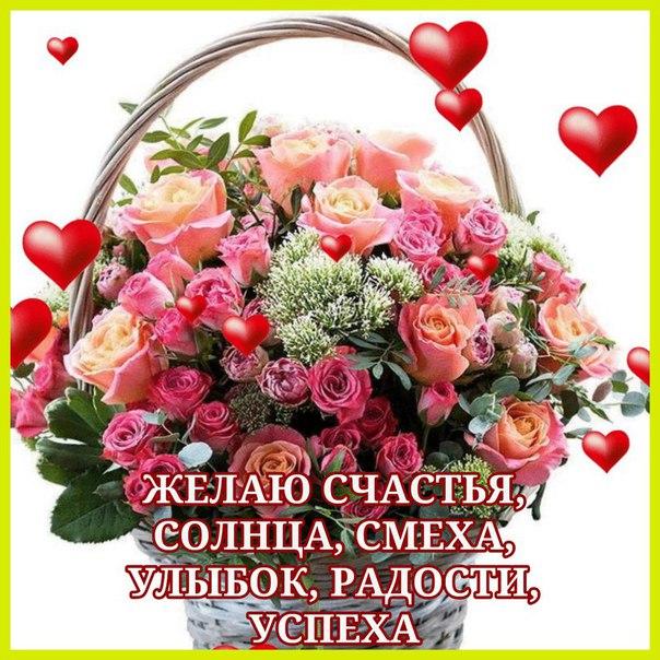 Открытки счастья здоровья любви и исполнения всех желаний