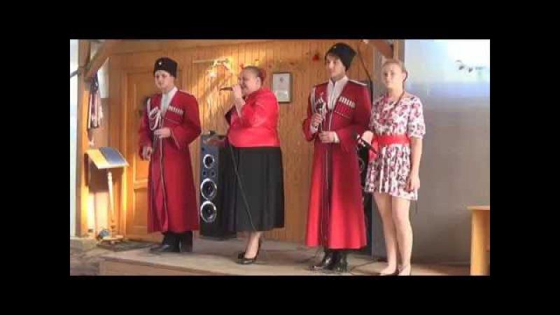 Шапсуга Концерт в казачьих традициях В гостях у Натальи