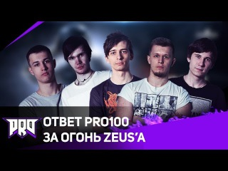 ОТВЕТ pro100 ЗА ОГОНЬ ZEUS'а: pro100 vs Team123  ESEA Premier Season 25 Europe