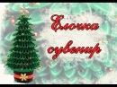 Елка сувенир ENG SUB Cristmas tree souvenire Марина Кляцкая