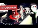 ПРОФИ-4М от 2017 г. Кузнечный профилегибочный станок. Изготовление волюты, завитков, вальцовка колец