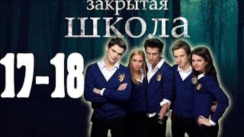 Закрытая школа 17 18 серии 1 сезон мистический сериал