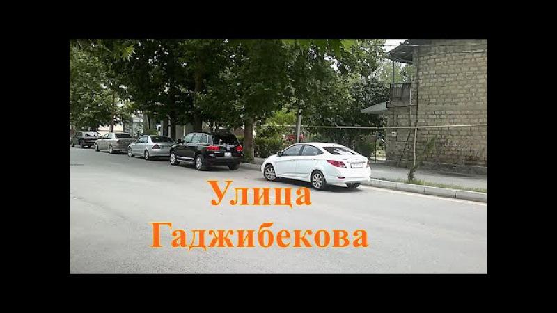 Mingechevir-Мингечаур Улица Гаджибекова