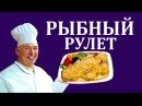Рулет рыбный Как приготовить рулет зразы из рыбы Аппетитно 23