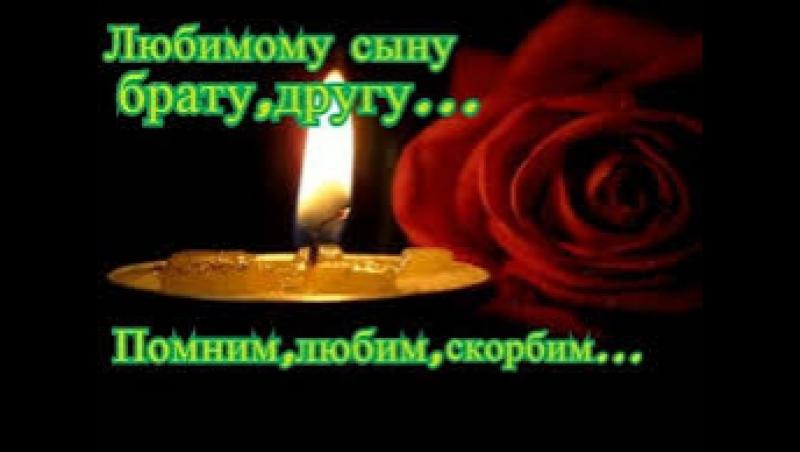 Днем рождения, картинки скорбим и помним брату
