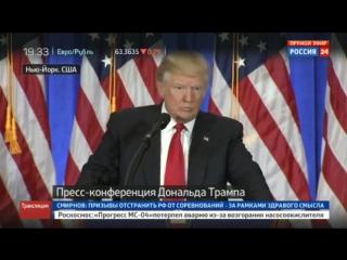 Трамп_ кибератаки против США проводят многие страны, в том числе и РФ