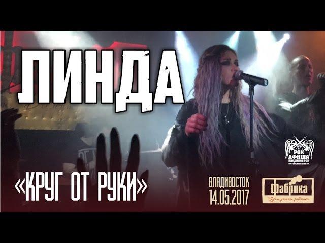 Линда Круг от руки Live Владивосток 14 05 2017