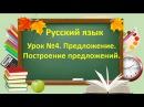 Русский язык. Начальная школа. Урок №4. Тема: «Предложение. Построение предложен