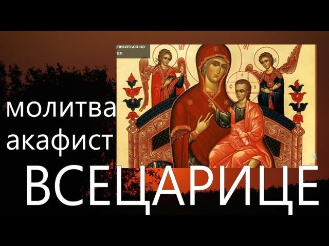 Молитва Богородице Акафист пред ик Богородицы Всецарица об исцелении душевном и телесном