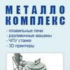«Металлокомплекс» - плавильные печи и конвейеры