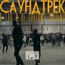 Обложка 04 Mademoiselle - Каспийский Груз